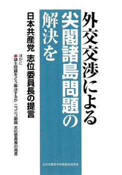 20121013_senkaku_panf