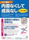 1206-keizai-thumb-120xauto-4708
