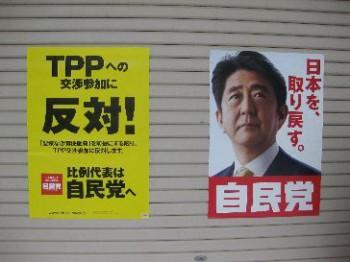 自民党ポスター2